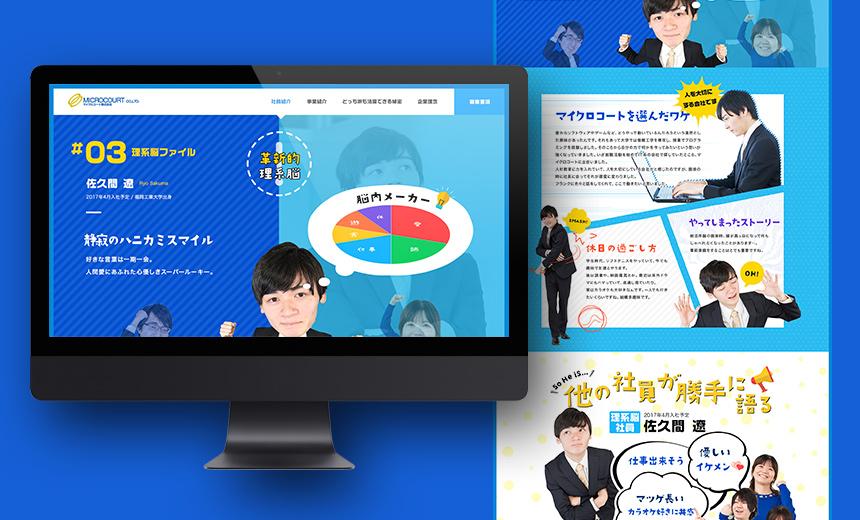 採用サイト 下層ページ