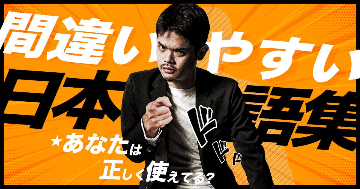 間違いやすい日本語を解説