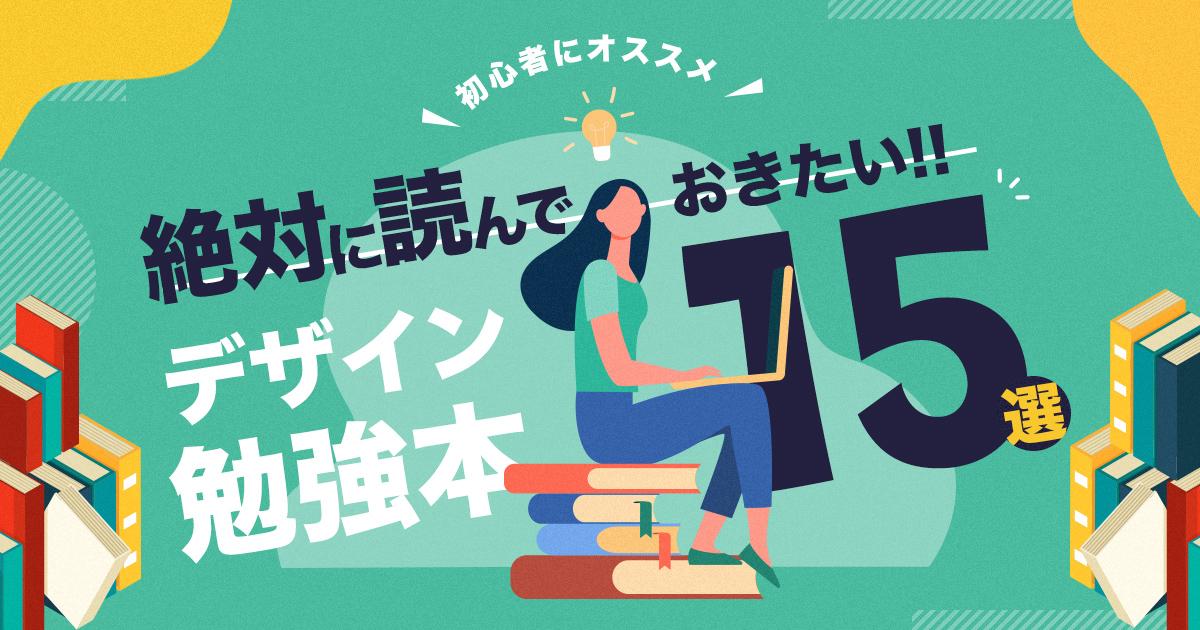 デザイン勉強本おすすめ15選