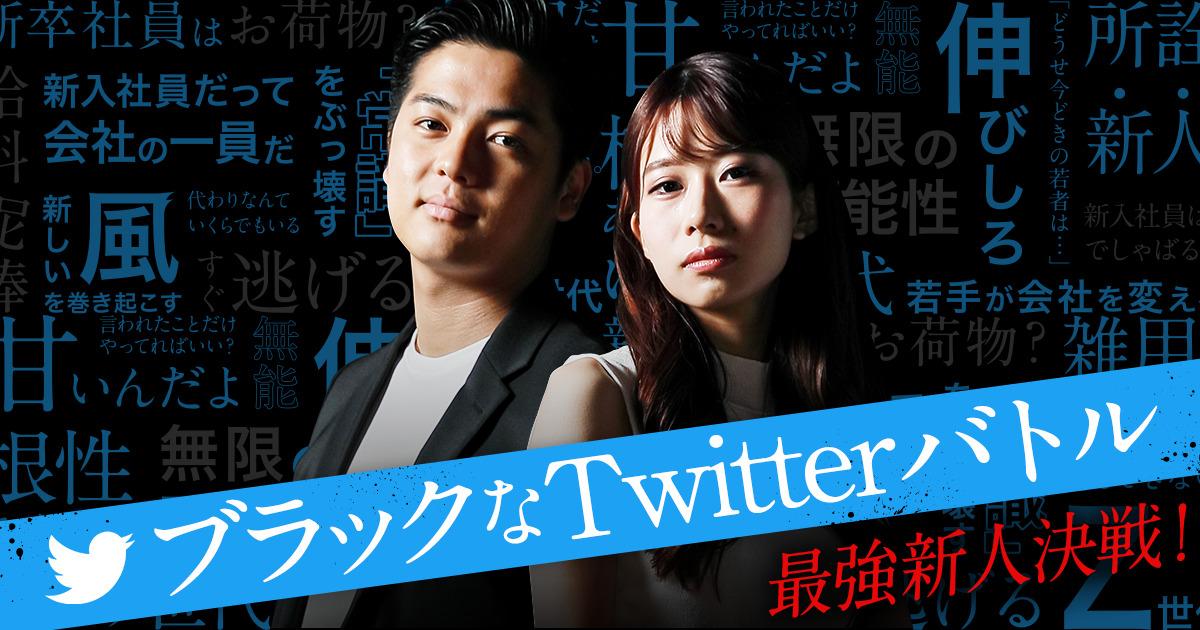 Twitterバトル